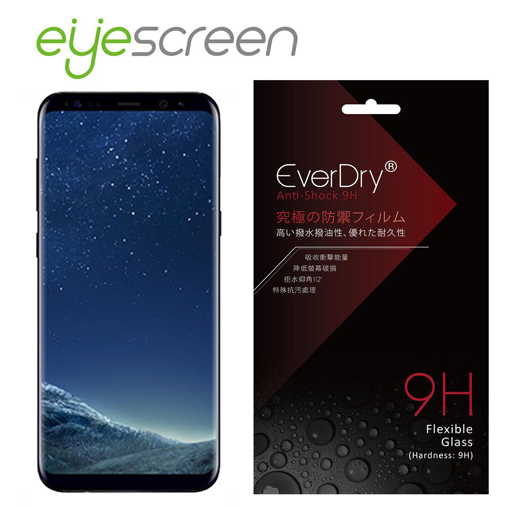 EyeScreen Samsung S8 Plus EverDry 9H抗衝擊 PET 螢幕保護貼(非滿版)