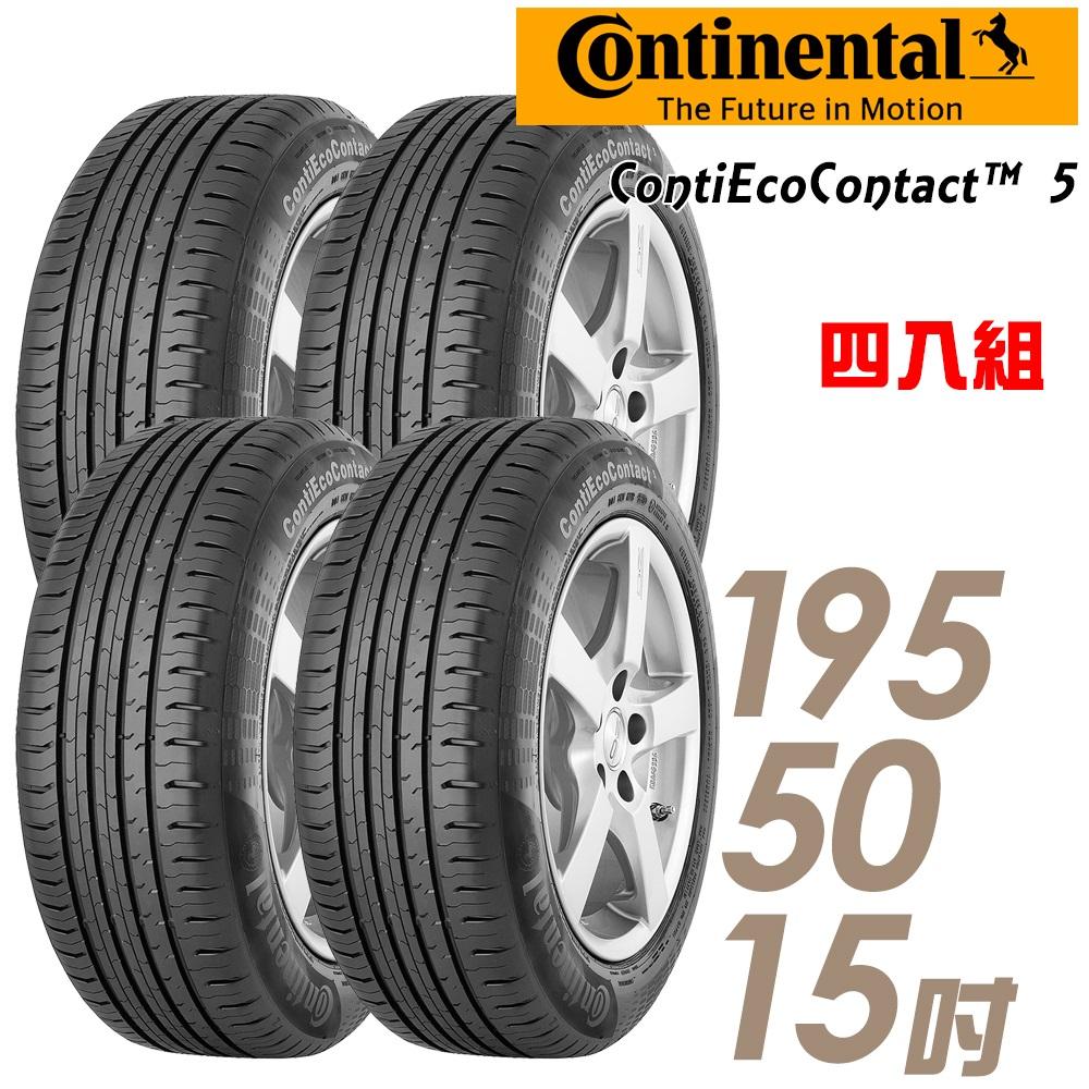 ★推廣95折 含安裝★ 德國馬牌 ECO5/CEC5 15吋經濟耐磨型輪胎 195/50R15 ECO5-1955015