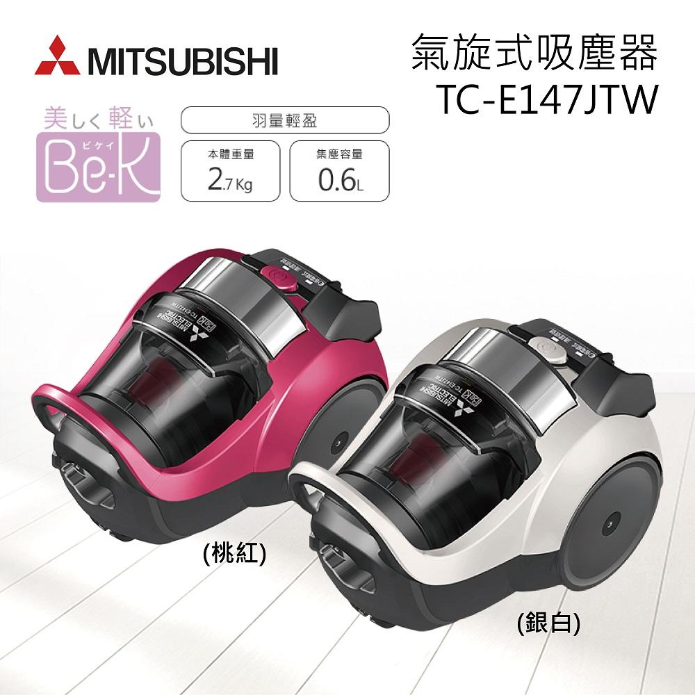 【Mitsubishi 三菱】 羽量級 免紙袋氣旋式吸塵器 TC-E147JTW 銀白