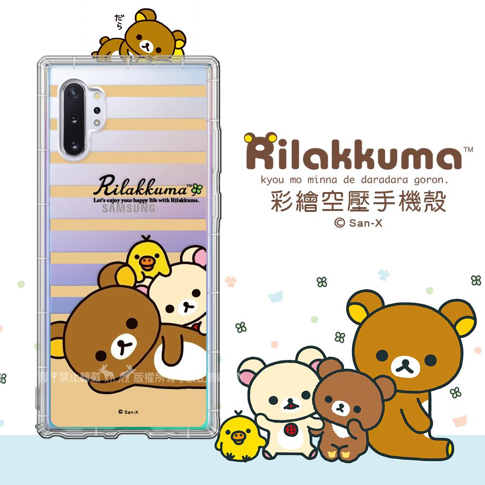 SAN-X授權 拉拉熊 三星 Samsung Galaxy Note10+ 彩繪空壓手機殼(慵懶條紋)