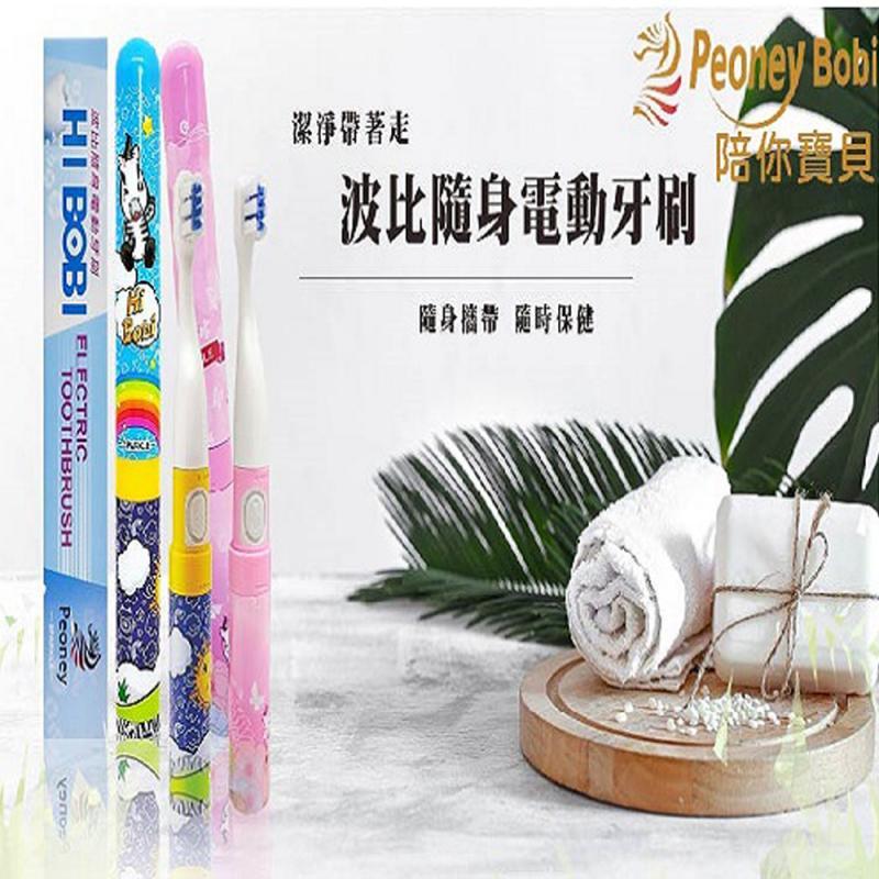 台南 【品歐科技】陪你寶貝 波比便攜式兒童電動牙刷刷頭組(2支裝)產品兌換券
