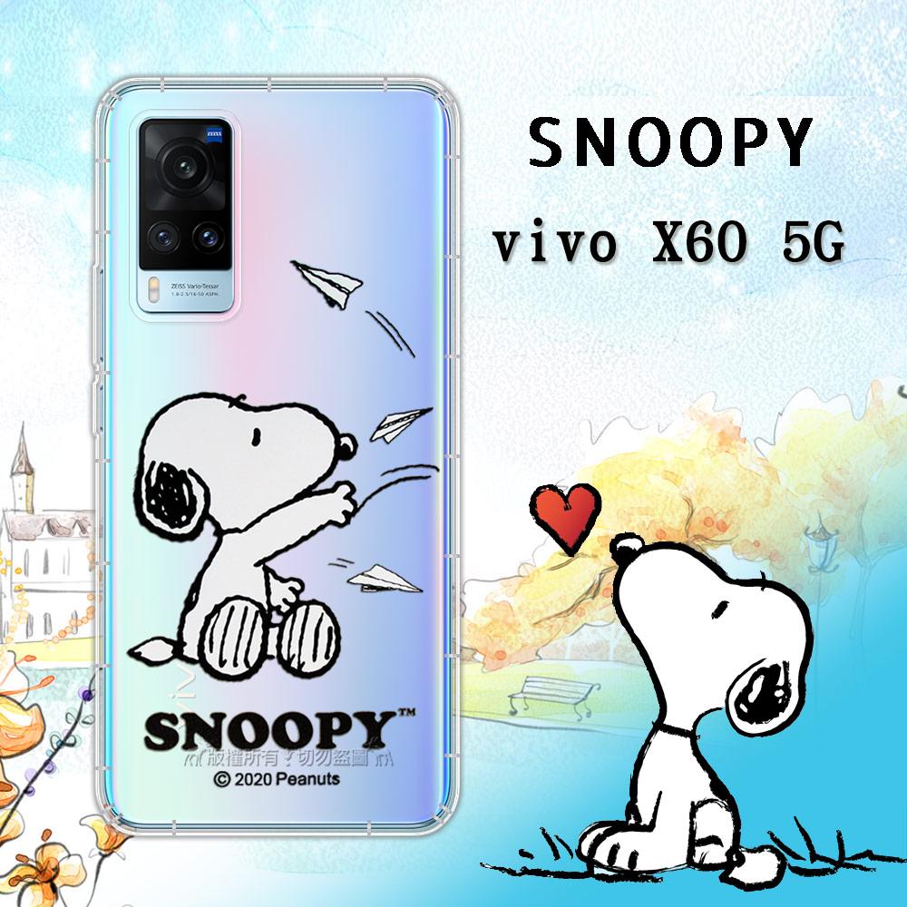 史努比/SNOOPY 正版授權 vivo X60 5G 漸層彩繪空壓手機殼(紙飛機)