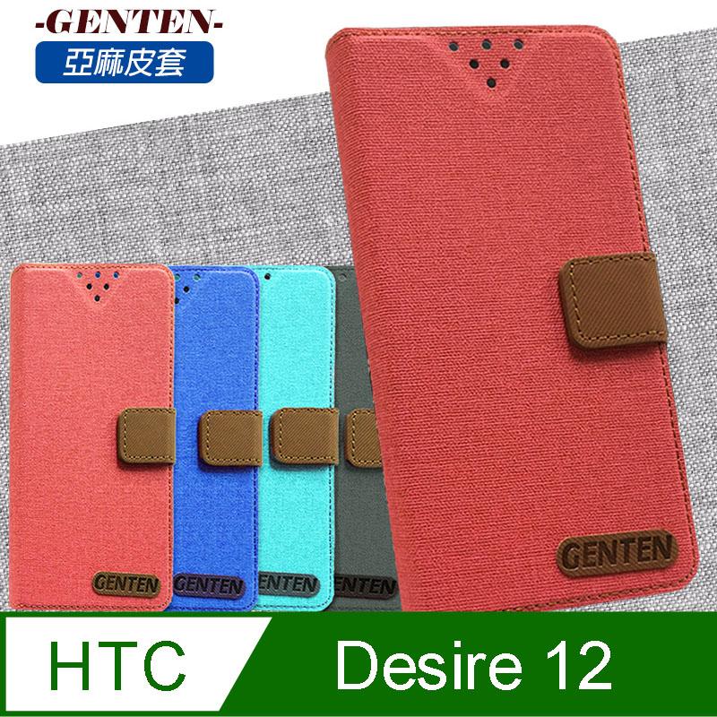 亞麻系列 HTC Desire 12 插卡立架磁力手機皮套(藍色)
