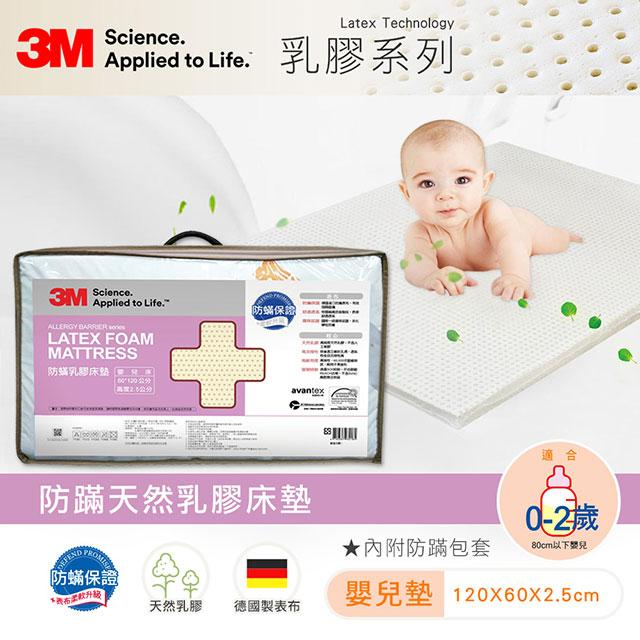 【3M】天然乳膠防蹣床墊-附防蹣床套(適用0-2歲幼兒)