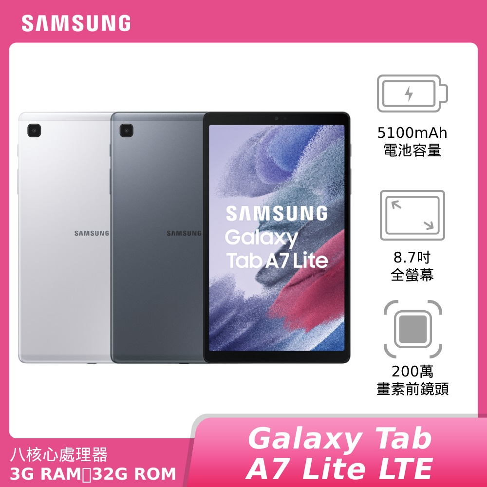 SAMSUNG Galaxy Tab A7 Lite LTE 3G 32G(T225)【新機上市】