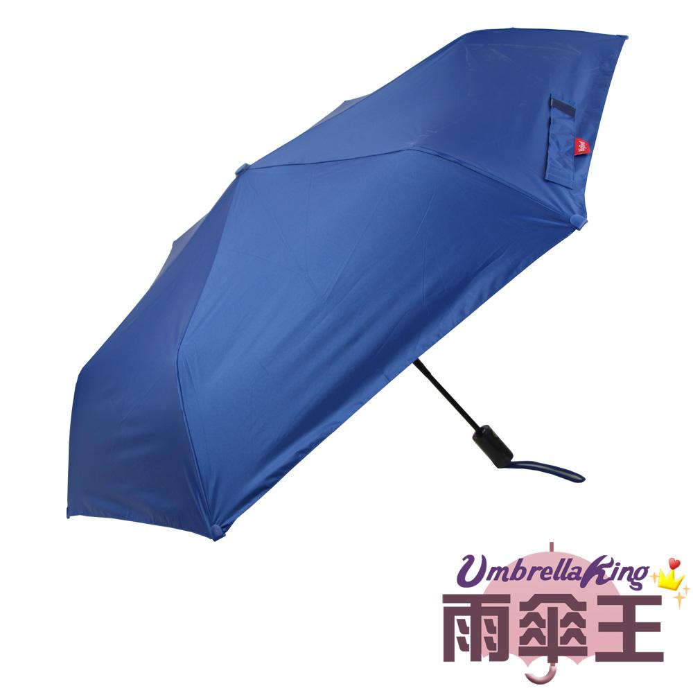 【雨傘王】BigRed 安全不戳人-大海藍(終身免費維修)