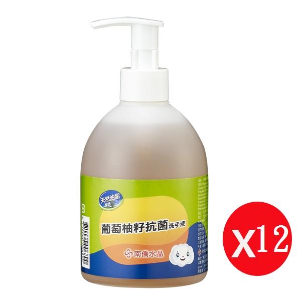南僑水晶葡萄柚籽抗菌洗手液320g*12瓶