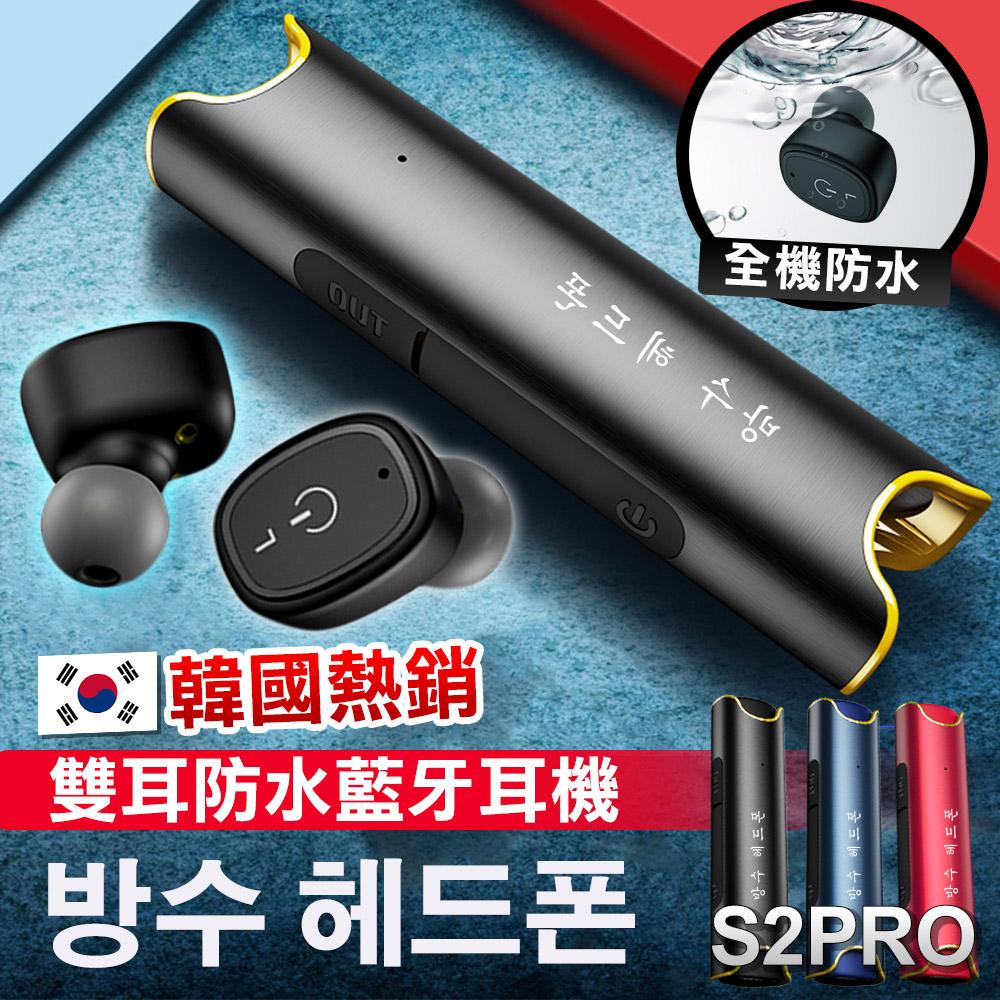 【MTK】升級版韓國熱賣防水雙耳真無線藍牙耳機S2 PRO(公司貨)-寶石藍