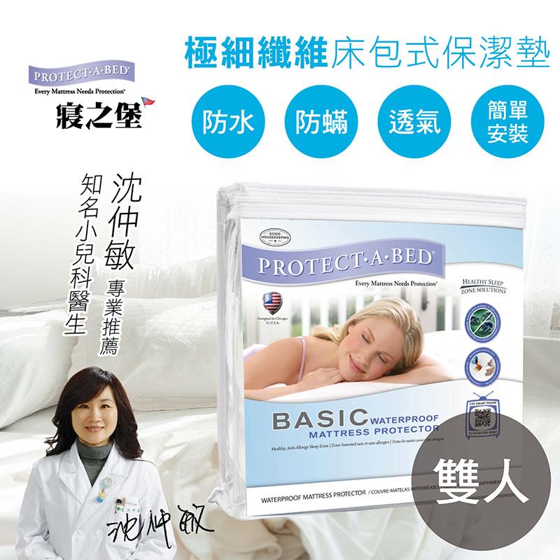 【美國寢之堡】極細纖維床包式保潔墊-雙人