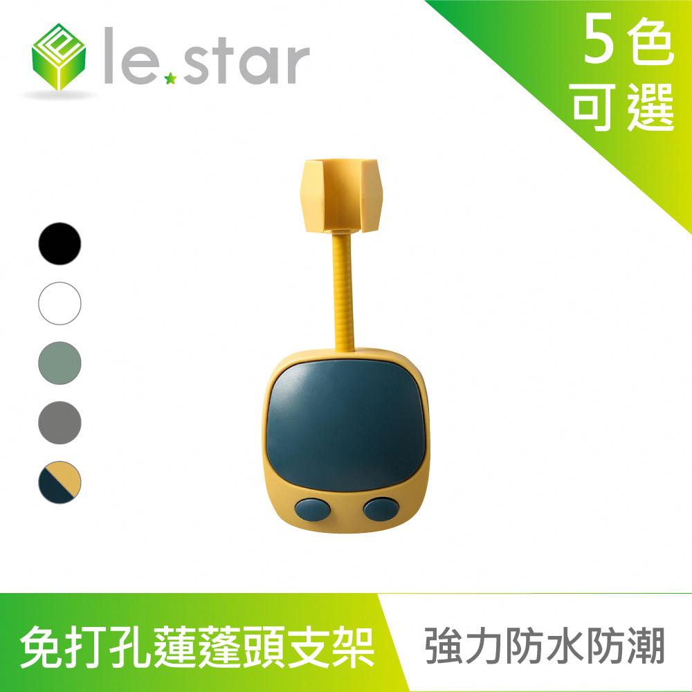 lestar 升級版免打孔隱形掛鉤蓮蓬頭支架 黃藍