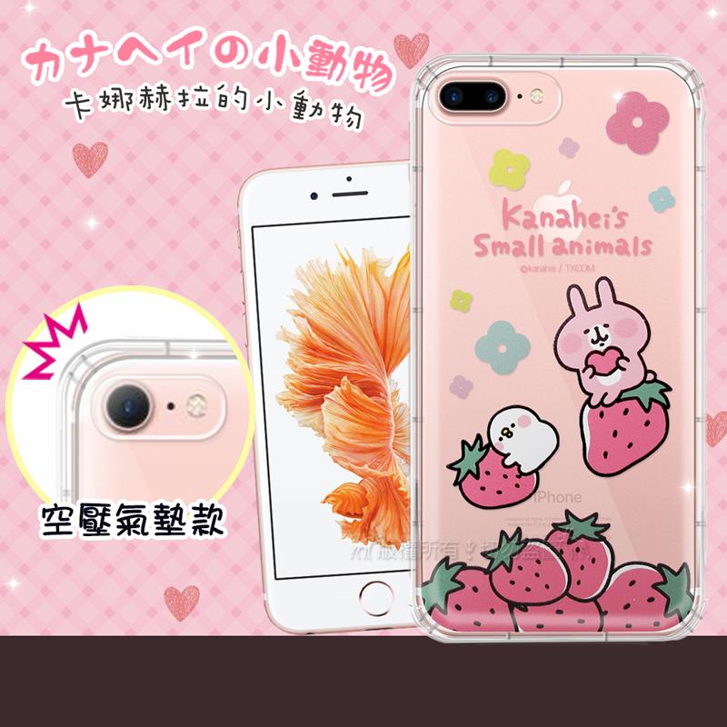 官方授權 卡娜赫拉 iPhone 8 Plus / 7 Plus 透明彩繪空壓手機殼(草莓)