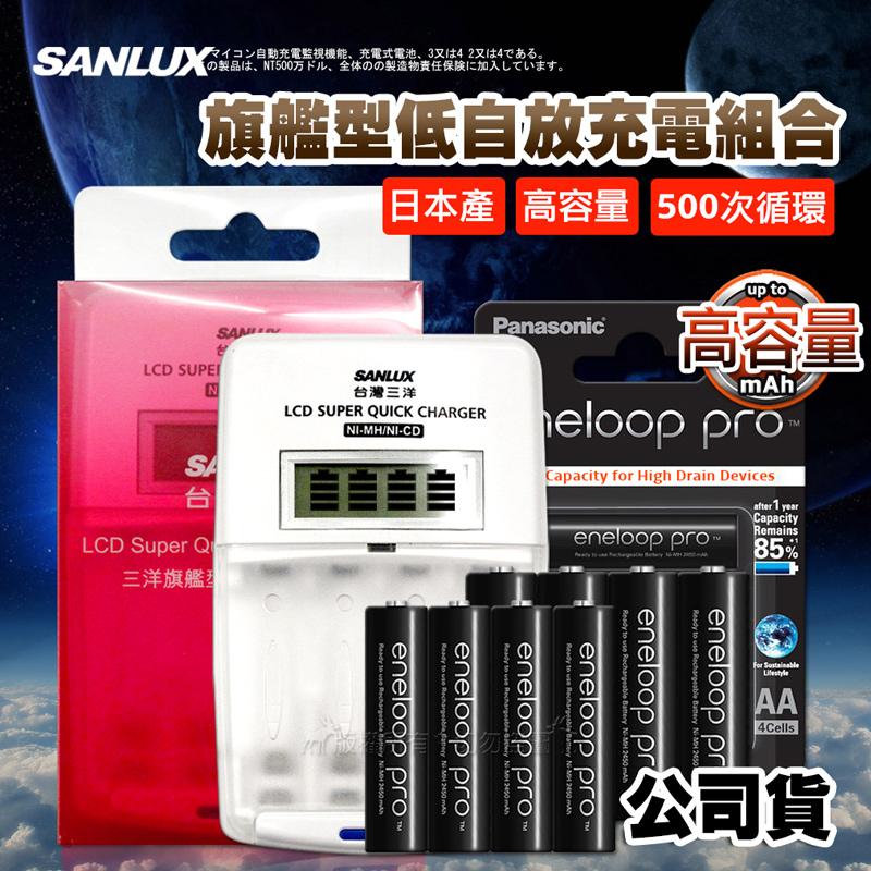 三洋旗艦型充電器+國際牌 eneloop PRO黑鑽款充電電池(3號2550mAh+4號950mAh 各4顆)