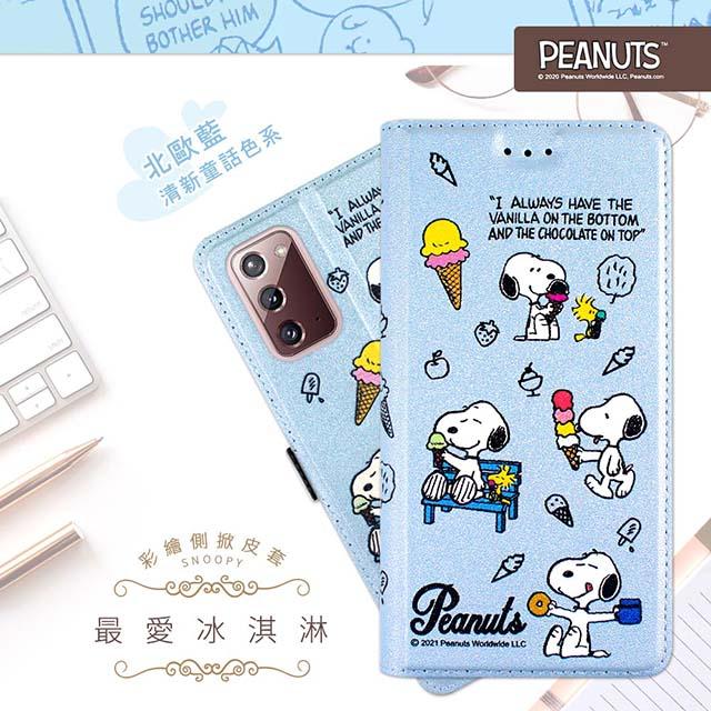【SNOOPY/史努比】三星 Samsung Galaxy Note20 5G 彩繪可站立皮套(最愛冰淇淋)