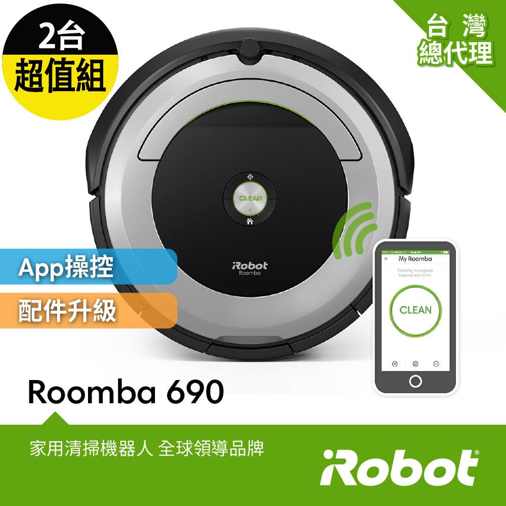 ★尾牙大包禮 2台超值組★美國iRobot Roomba 690 wifi掃地機器人 總代理保固1+1年 (WiFi+APP+預約訂時+虛擬牆 )