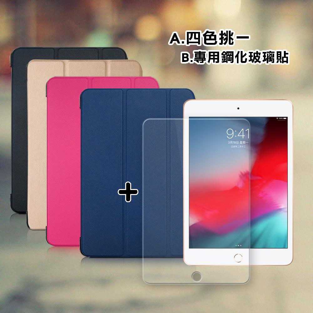 2019 iPad mini/iPad mini 5 經典皮紋三折皮套+9H鋼化玻璃貼(合購價)-摩爾藍