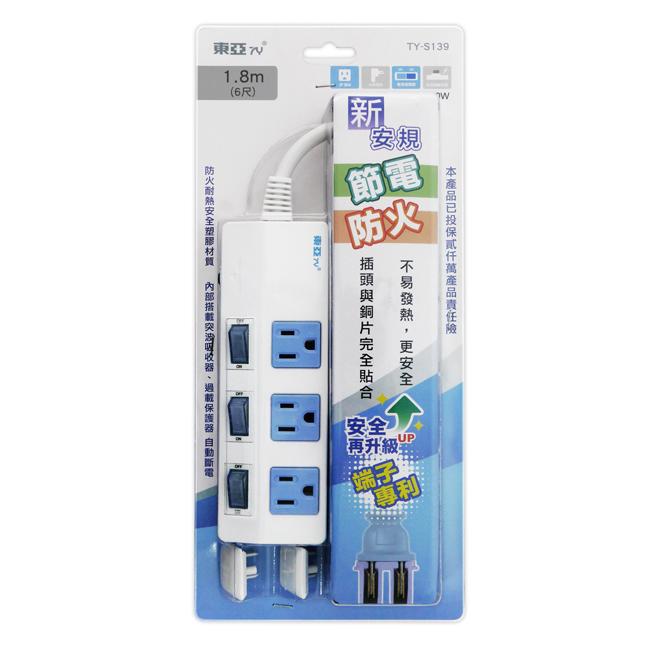 【東亞】3孔3開關3插座延長線_1.8公尺(6尺) TY-S139-6尺