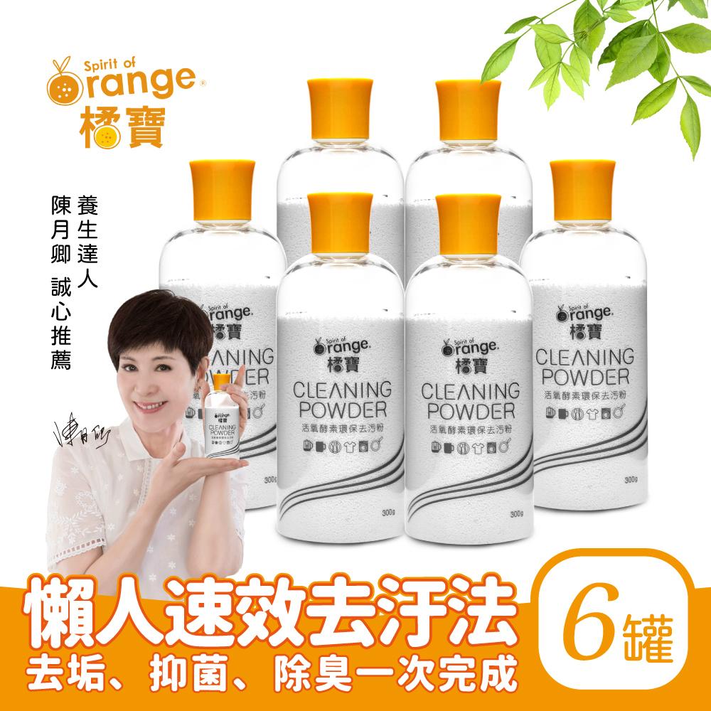【橘寶】活氧酵素環保去污粉300g-盒裝6罐-陳月卿推薦-台灣官方公司貨