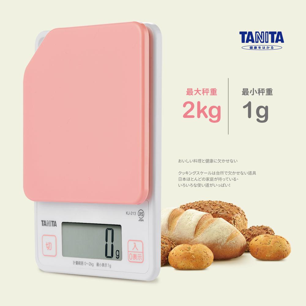 日本TANITA電子料理秤-超薄基本款(1克~2公斤) KJ213 (公司貨)-粉紅