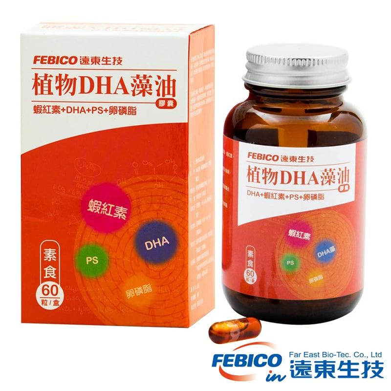 【遠東生技】植物DHA藻油膠囊60顆(2入)