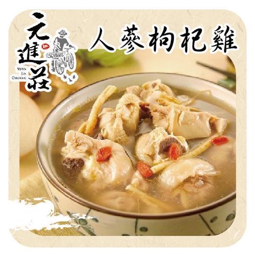 《元進莊》人蔘枸杞雞 (1200g/份,共兩份)