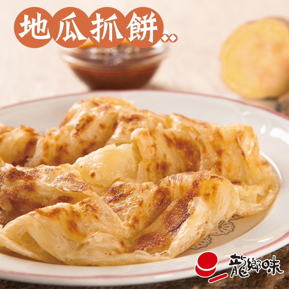 《龍鄉味》地瓜抓餅(素)(10片/包,共3包)