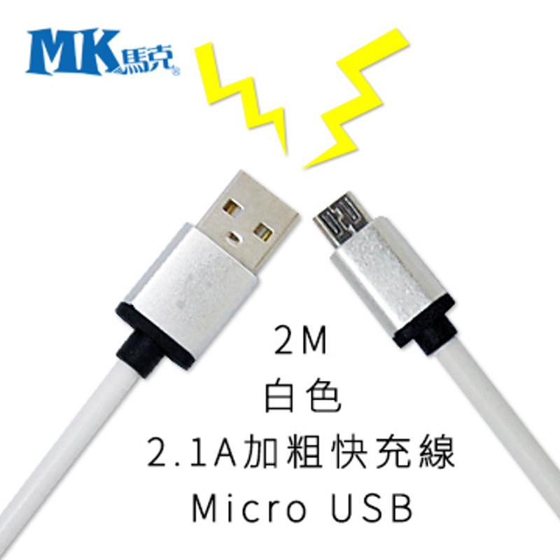 【買一送一】Micro USB 2.1A金屬加粗快速充電傳輸線 (2M) 白色