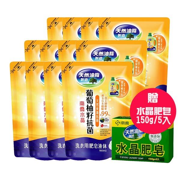 南僑水晶葡萄柚籽抗菌洗衣用補充包1600MLX12包加贈南僑水晶肥皂單包裝 150g*5組