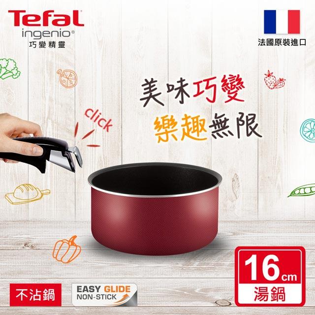 【Tefal法國特福】巧變精靈系列16CM不沾湯鍋(絲絨紅)