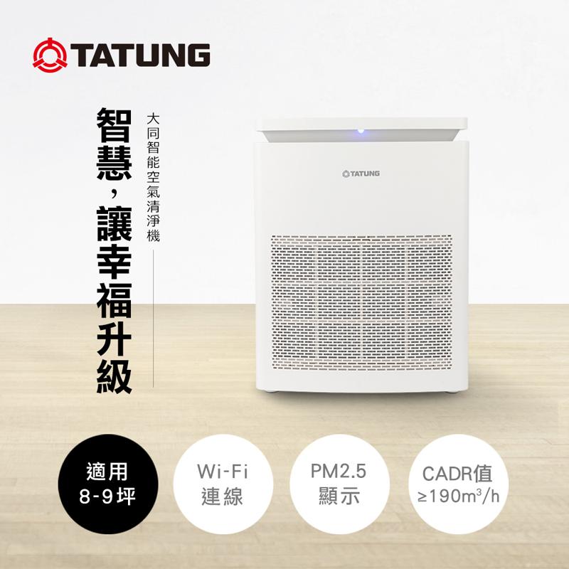 【TATUNG大同】Wi-Fi智能空氣清淨機TACR-1900PE-WI