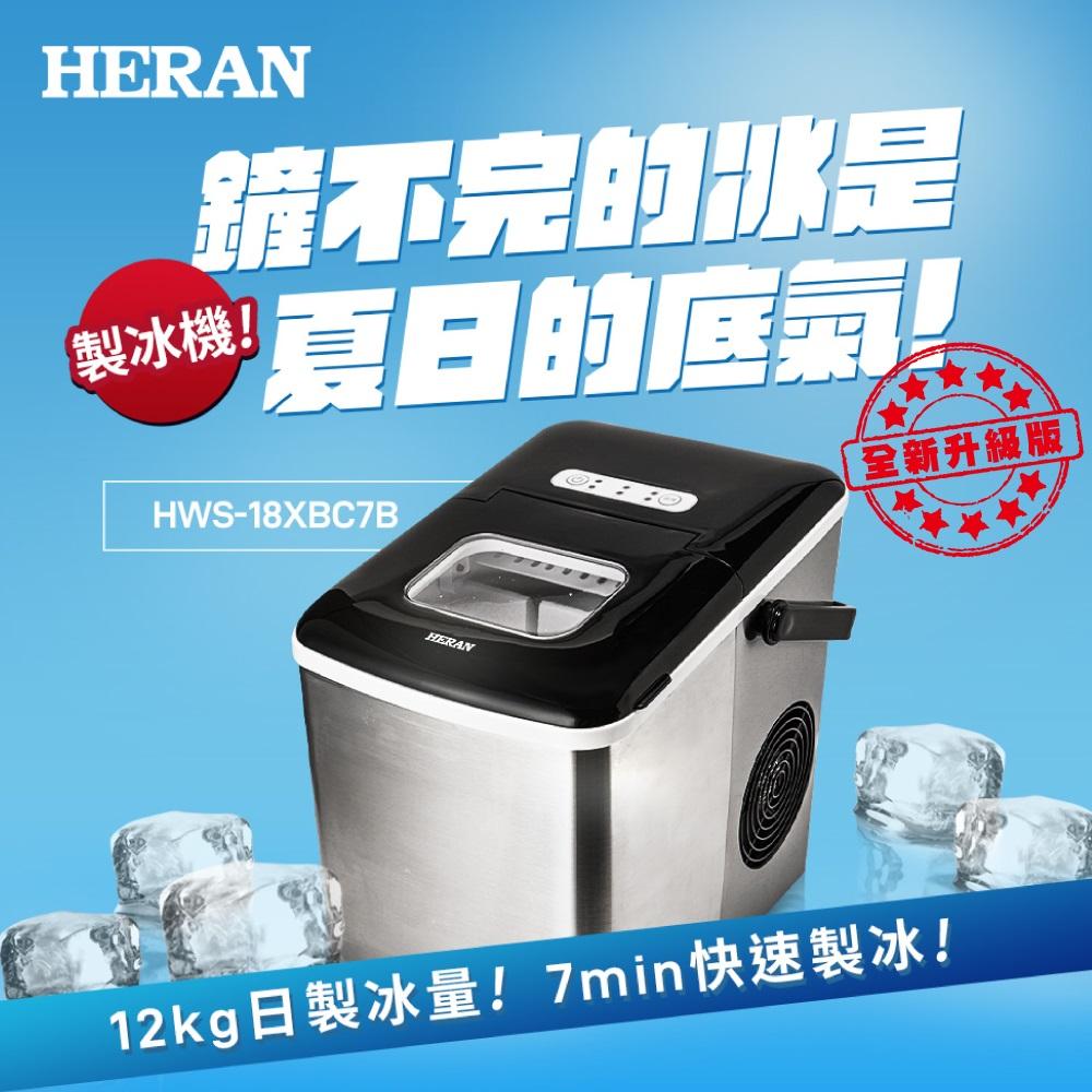 HERAN 禾聯 微電腦製冰機 HWS-18XBC7B