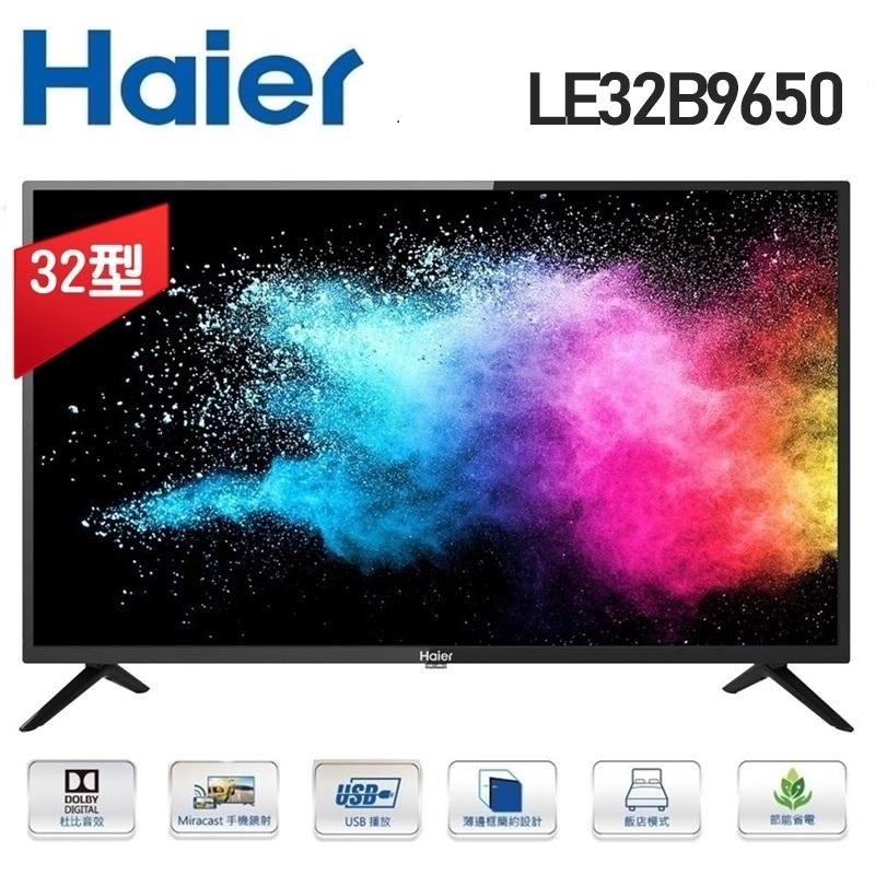 【Haier 海爾】32吋LED液晶電視LE32B9650/32B9650