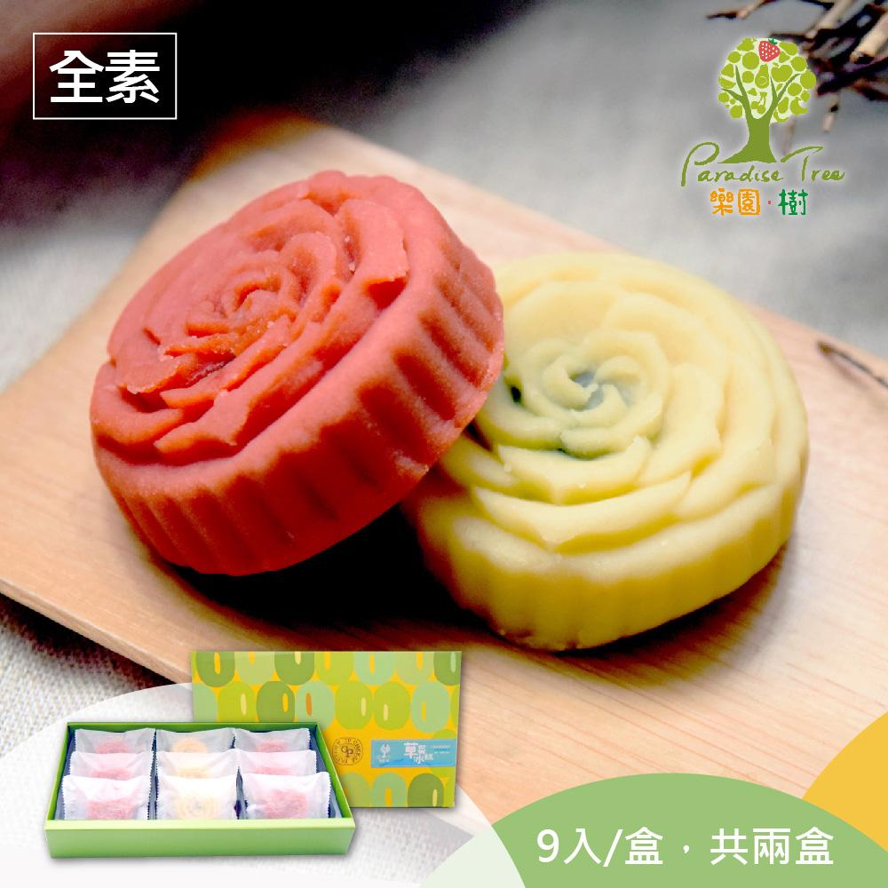 《樂園.樹》草莓冰糕伴手禮(全素)(9入/盒,共兩盒)贈法式水果軟糖1包(口味隨機)