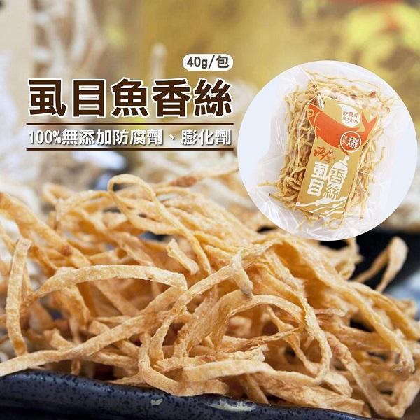 預購《台江漁人港》零嘴系列-虱目魚香絲(微辣)(40g/包,共二包)