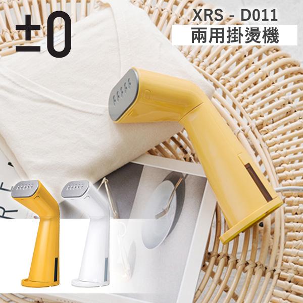 正負零±0 手持蒸氣掛燙機 XRS-D011 (黃色) D011 掛燙機 手持 熨斗 蒸氣 吊掛 公司貨 保固一年