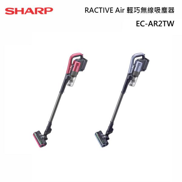 回函贈★SHARP 夏普 EC-AR2TW-P 手持無線吸塵器