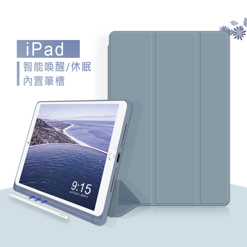 VXTRA筆槽版 iPad Pro 12.9吋 2021 親膚全包覆防摔軟套 平板皮套(微醺紫灰)