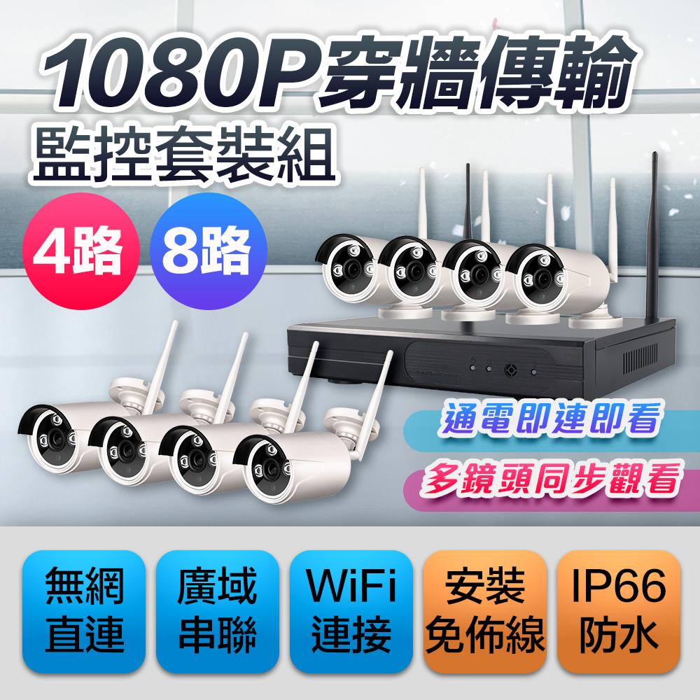 Uta 高清1080P無線監控NVR主機套裝組VS10 8路組