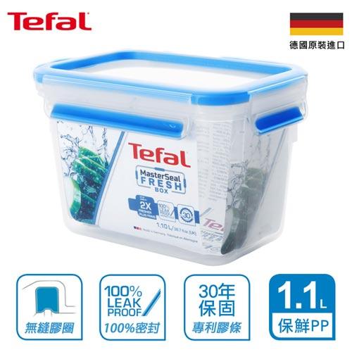 【Tefal法國特福】德國EMSA原裝無縫膠圈PP保鮮盒1.1L
