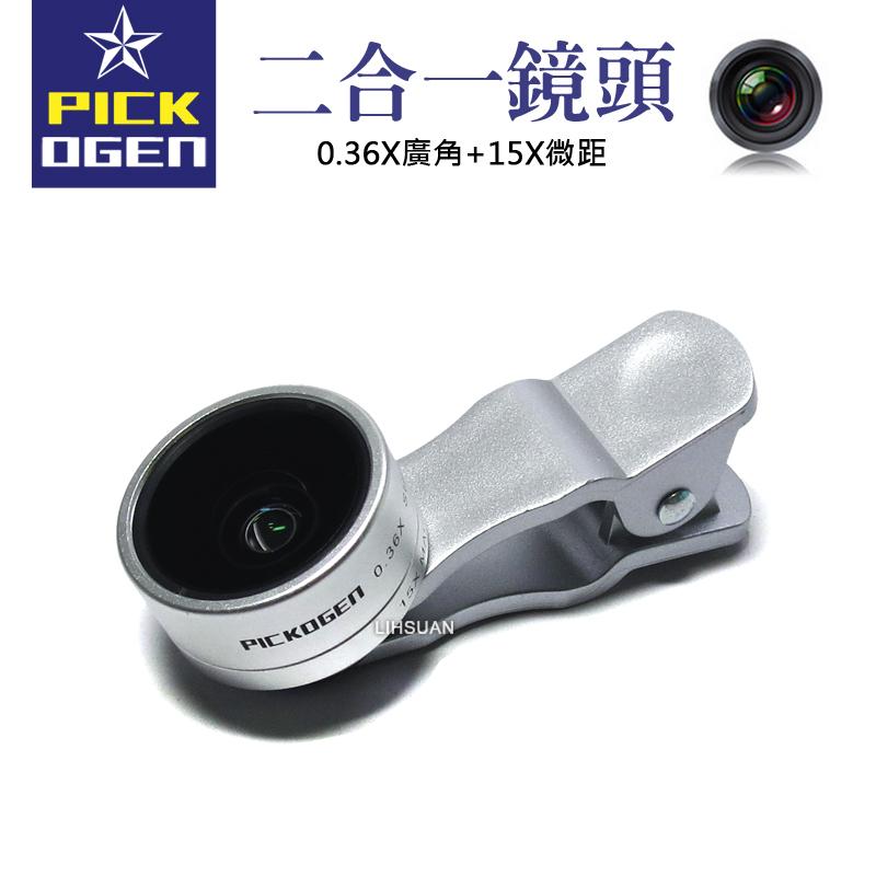 【PICKOGEN】二合一 廣角鏡頭 0.36x廣角 15x微距 魚眼 自拍神器 手機 夾式 鏡頭 太空銀