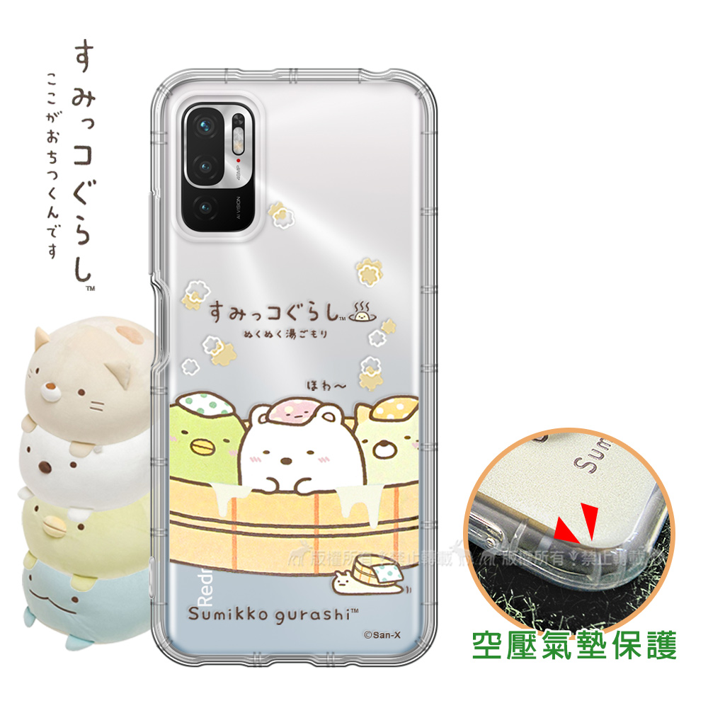 SAN-X授權正版 角落小夥伴 紅米Redmi Note 10 5G/POCO M3 Pro 5G 空壓保護手機殼(溫泉)