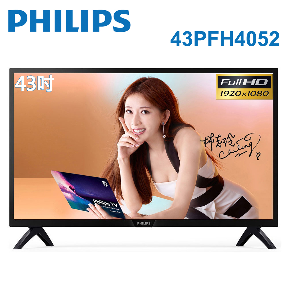 ★超殺89折起★PHILIPS飛利浦 43吋IPS FHD液晶顯示器+視訊盒43PFH4052