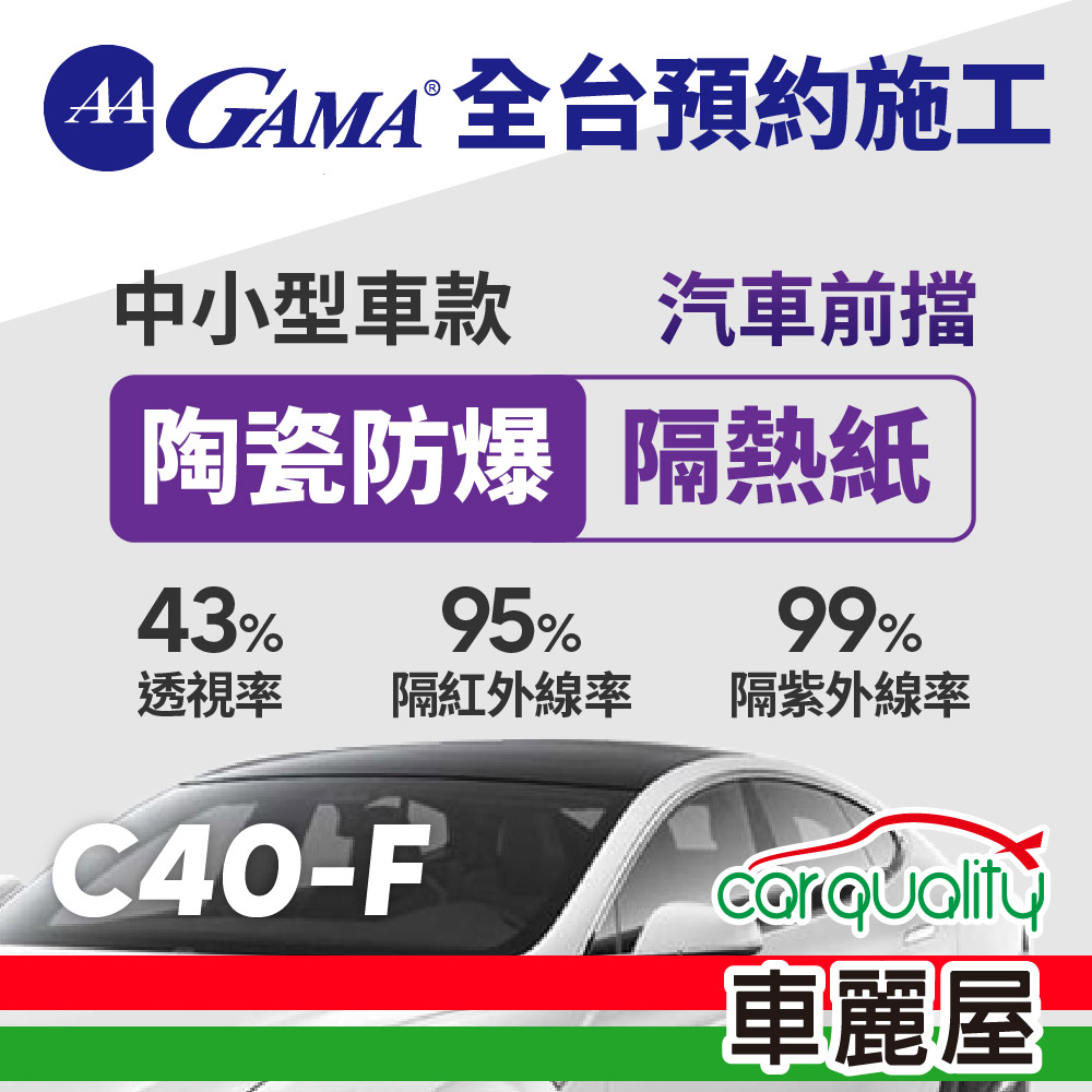 【GAMA翠光】防窺抗UV隔熱貼 陶瓷防爆系列 前擋 GAMA-C40-F(車麗屋)