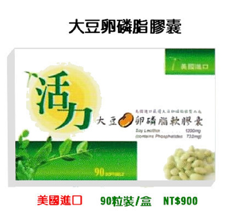 【營養補力】大豆卵磷脂 Soy Lecithin 90粒裝 1200mg 美國進口