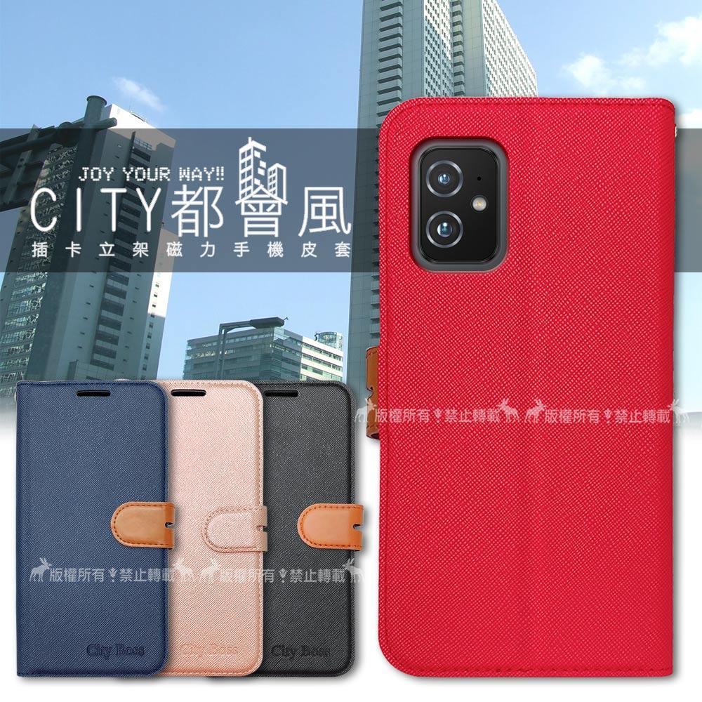CITY都會風 ASUS ZenFone 8 ZS590KS 插卡立架磁力手機皮套 有吊飾孔(奢華紅)