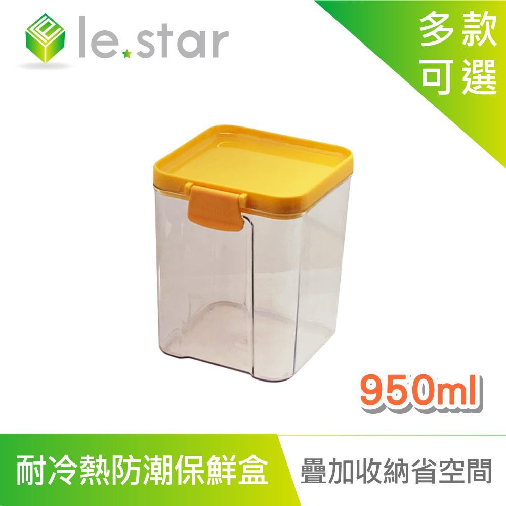 lestar 耐冷熱多用途食物密封防潮保鮮盒 950ml 黃色