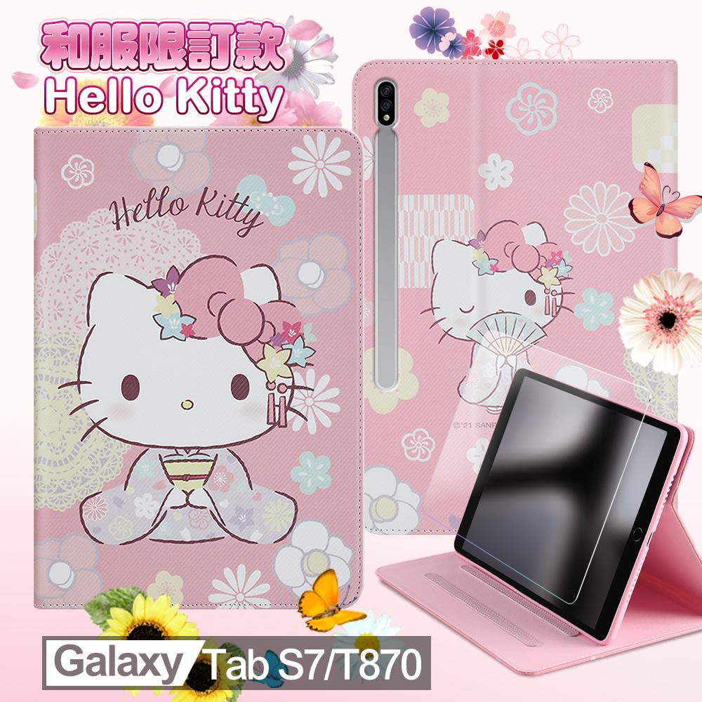 Hello Kitty凱蒂貓 Samsung Galaxy Tab S7 T870 和服精巧款平板保護皮套+9H玻璃貼組合