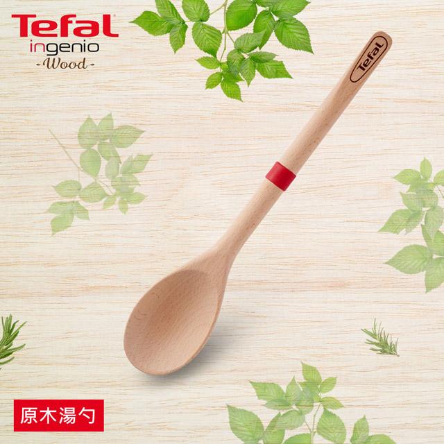 【Tefal法國特福】巧變精靈原木配件系列湯勺