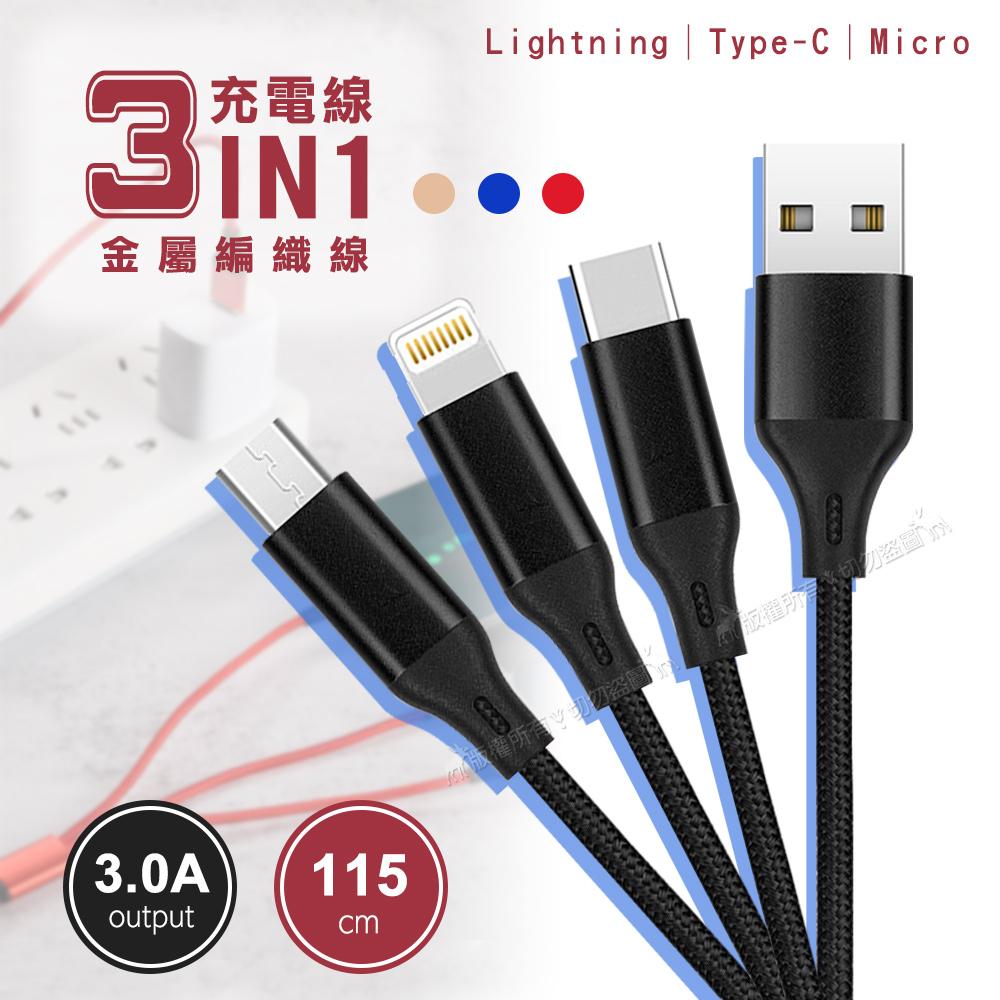 HANG 3A大電流快充 Lightning/Type-C/Micro 三合一鋅金屬編織充電線(115cm)-藍色