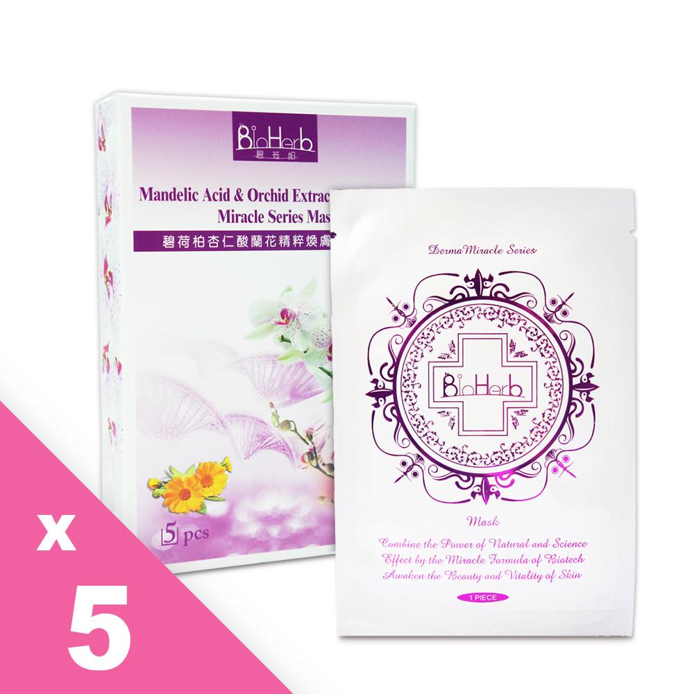 雙11【超值優惠】【碧荷柏】杏仁酸蘭花精粹煥膚淨白面膜(5片/盒)x5