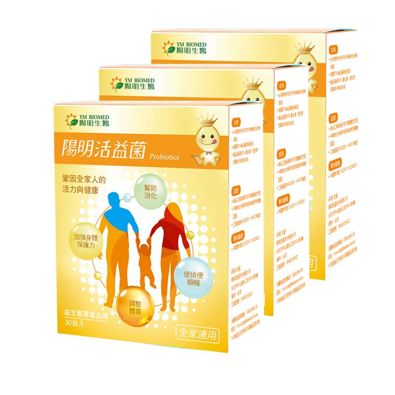 【陽明生醫】陽明活益菌30包 x 3盒 - 益生菌